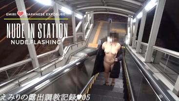 えみり 駅構内を首輪をつけて露出散歩。調教の様子を自ら公開します。