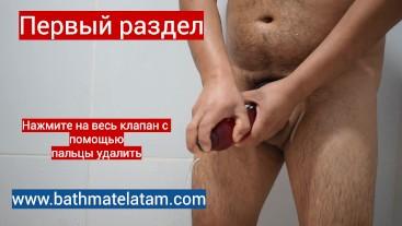 Как пользоваться Bathmate HYDRO - Краткое пошаговое руководство