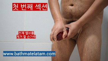 Bathmate HYDRO 사용 방법-단계별 가이드